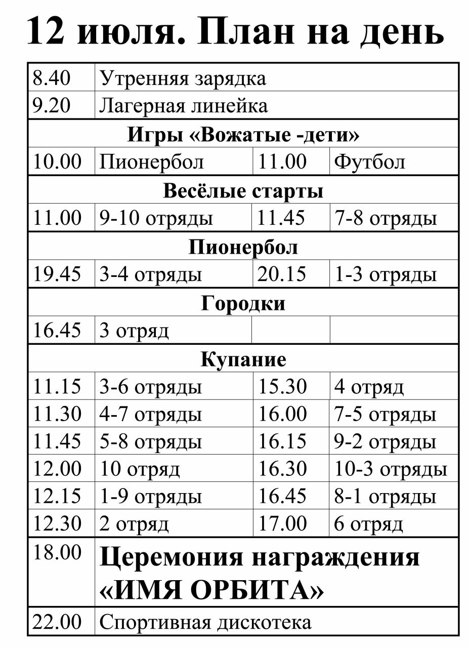 12-июля-план-на-день.jpg