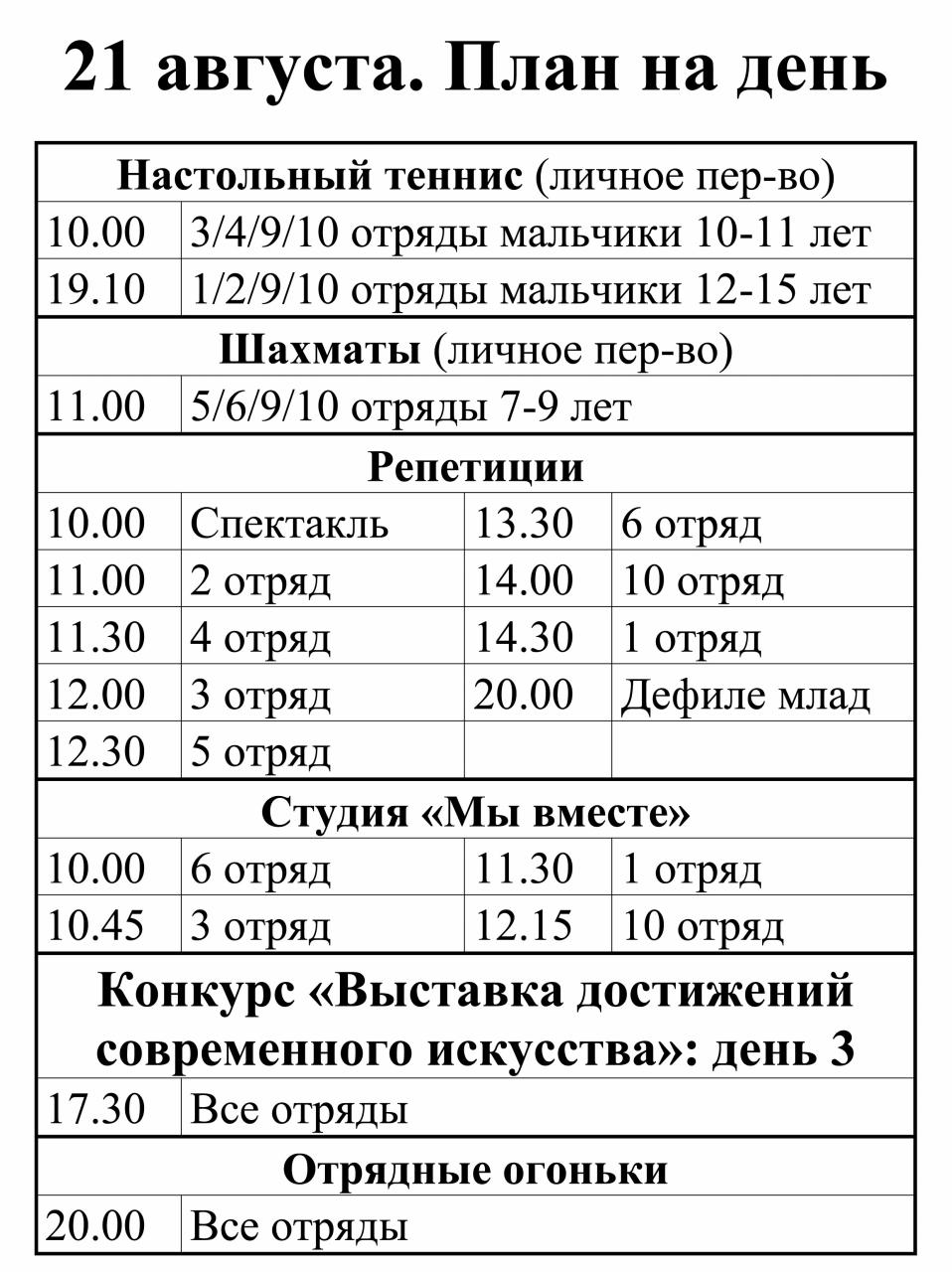 21-августа-план-на-день.jpg