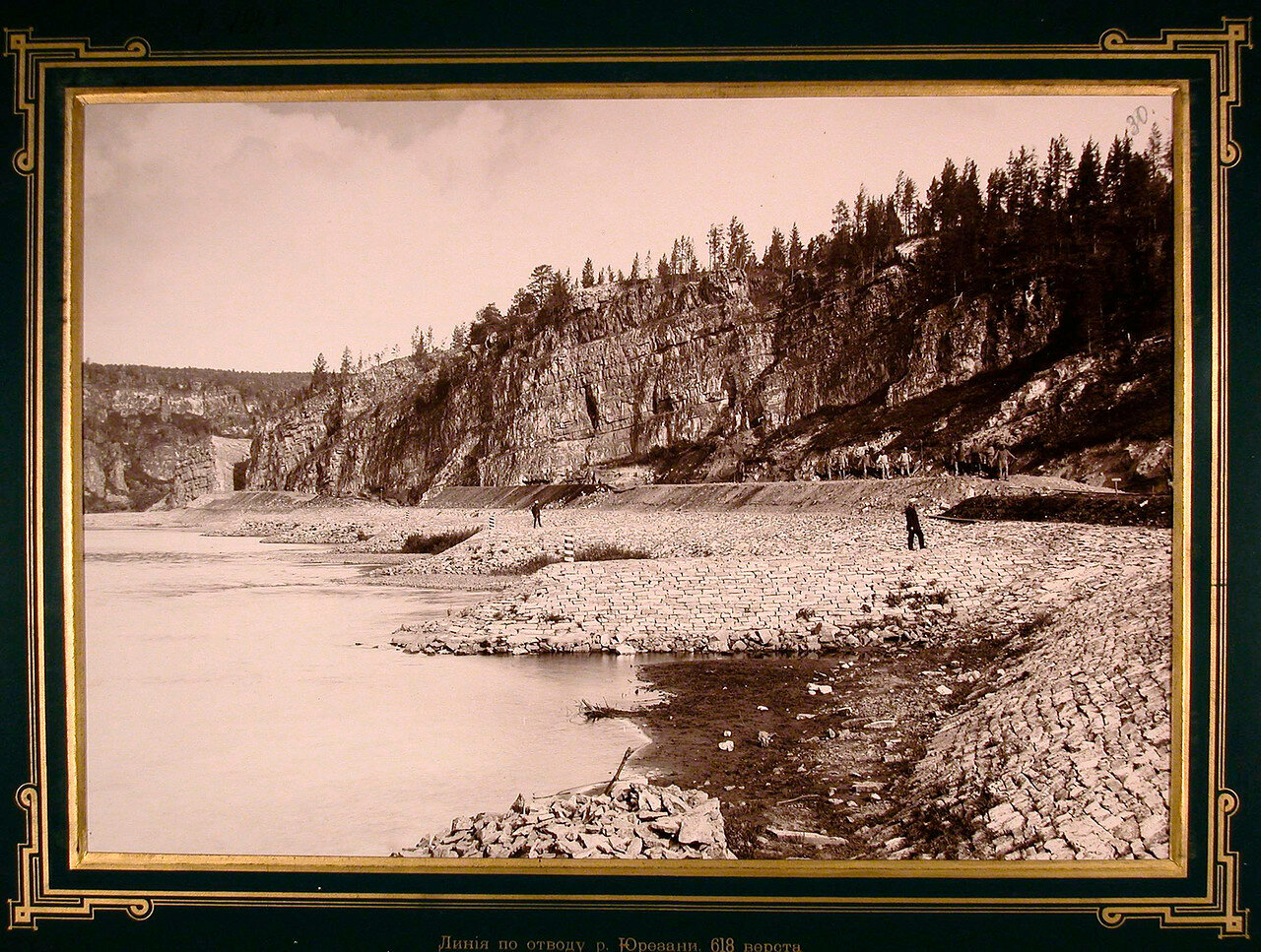 30. Рабочие во время сооружения линии по отводу реки Юрезань. 618-я верста, 1885-1889