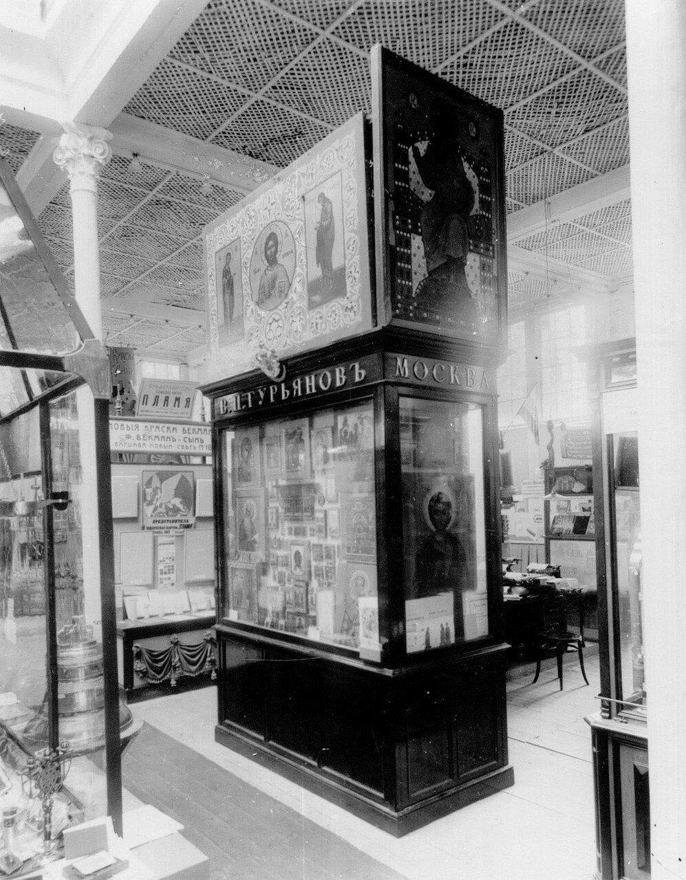 56. Киоск с иконами и религиозной литературой - образцами торговли В.П.Гурьянова