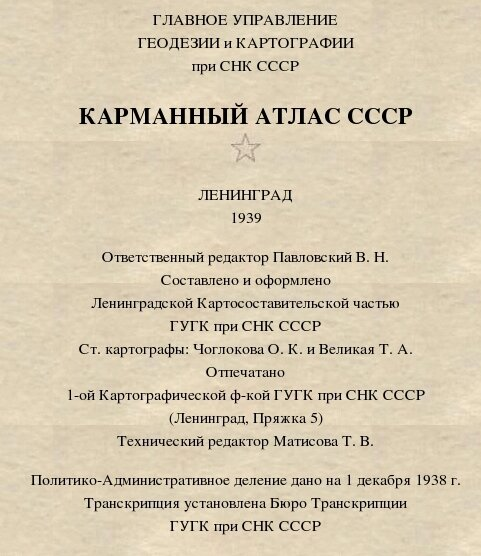Карманный атлас СССР 1939 года