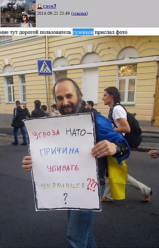 Како, Вербицкий, Гузенков, Марш Мира, 21 сентября 2014 года