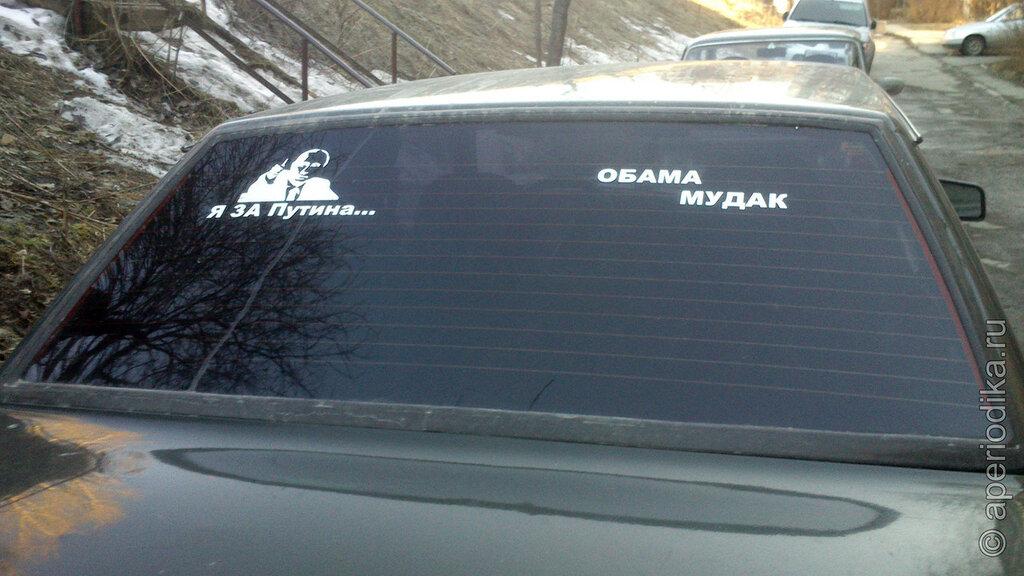 Обама мудак!