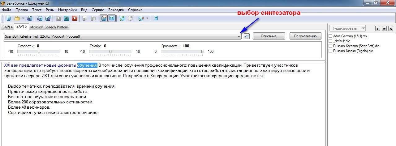 Программа синтеза российской речи