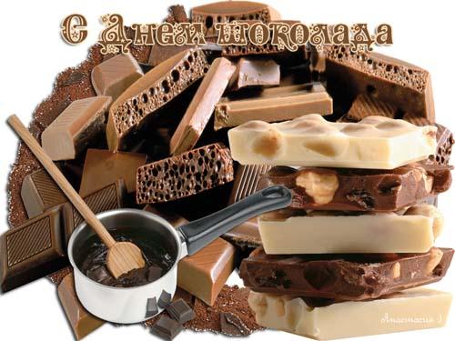 День Шоколада Анимированные Картинки Открытки gif