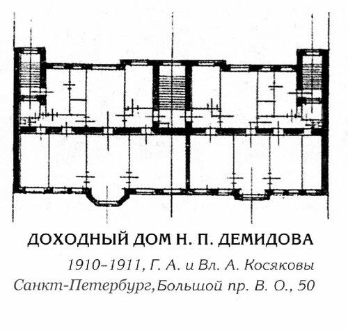 Доходный дом Н.П. Демидова в Петербурге, план