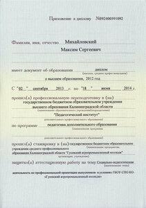 Приложение к диплом 1
