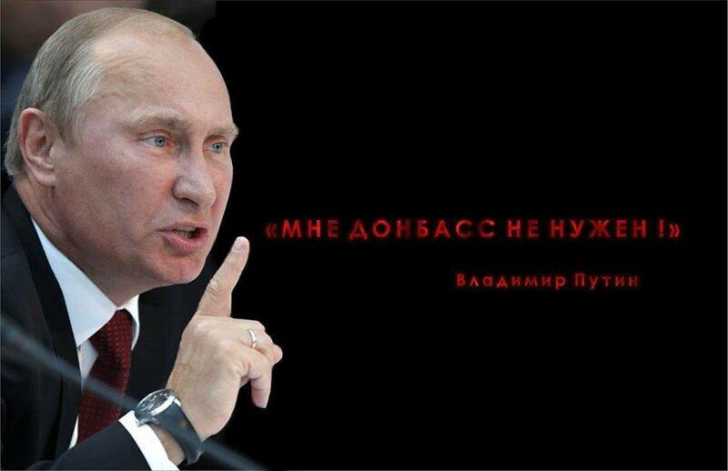 Мне Донбасс не нужен