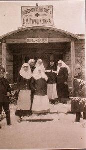 Группа сестер милосердия у входа в перевязочную перевязочно-питательного пункта №7, организованного отрядом Красного Креста В.М.Пуришкевича.