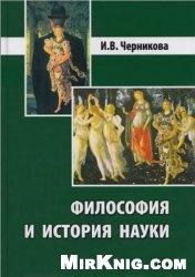 Книга Философия и история науки