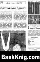 Журнал «ЮТ» для умелых рук», 1978, №03
