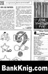 Журнал «ЮТ» для умелых рук», 1978, №08