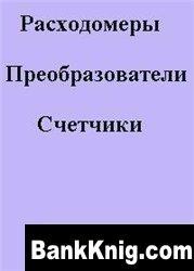 Книга Расходомеры, преобразователи, счетчики