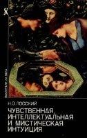 Аудиокнига Николай Лосский - Чувственная, интеллектуальная и мистическая интуиция (1995)