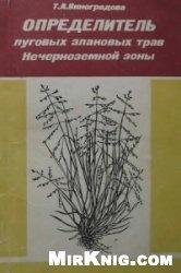 Книга Определитель луговых злаковых трав Нечерноземной зоны