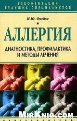 Книга Аллергия. Диагностика, профилактика и методы лечения