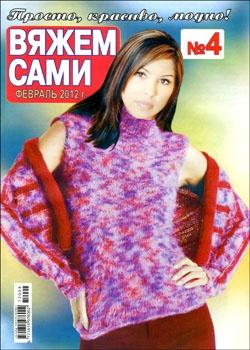 Журнал Журнал Вяжем сами № 4 (2012)