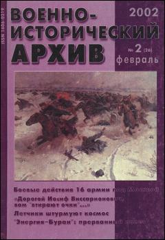Журнал Журнал Военно-исторический архив №2 2002