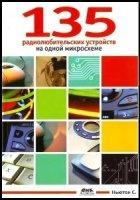 Журнал 135 радиолюбительских конструкций на одной микросхеме