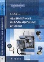 Измерительные информационные системы (2010) PDF, DjVu
