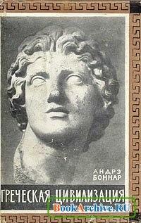 Греческая цивилизация. Том 3.