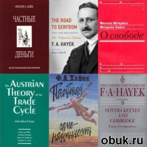 Книга Сборник книг Фридриха Хайека