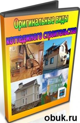 Оригинальные виды коттеджного строительства (2011) DVDRip