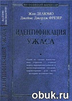 Книга Идентификация ужаса