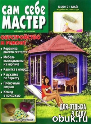 Книга Сам себе мастер №5 (май 2012)