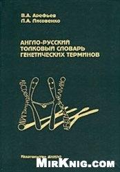 Книга Англо-русский толковый словарь генетических терминов