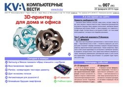 Компьютерные вести №7 2013