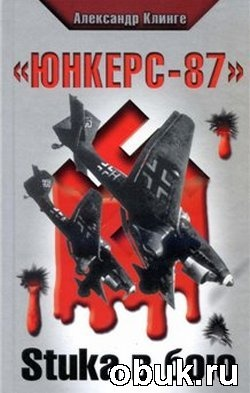 "Книга ""Юнкерс-87"". Stuka в бою"