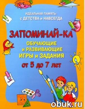 Журнал Запоминай-ка. Обучающие и развивающие игры и задания. От 5 до 7 лет