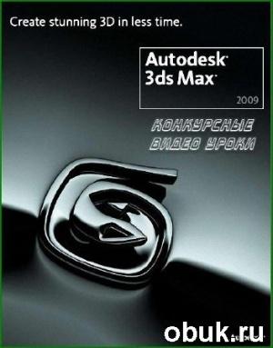 Конкурсные видео уроки по 3D max от videotuts (2010/ RUS)
