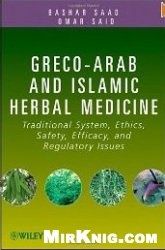 Книга Greco-Arab and Islamic Herbal Medicine: Traditional System, Ethics, Safety, Efficacy, and Regulatory Issues