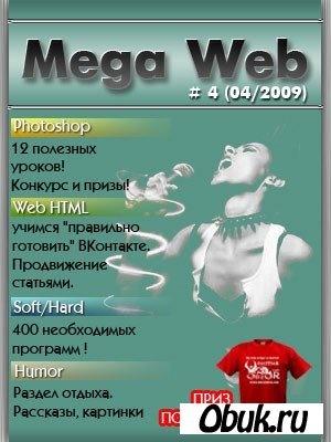 Книга MegaWeb #4
