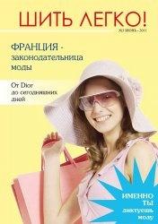 Журнал Шить легко! №3 2011