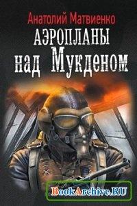 Аэропланы над Мукденом.