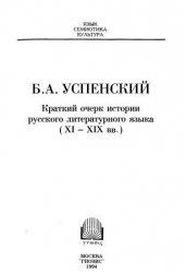 Книга Краткий очерк истории русского литературного языка (XI-XIX вв.).