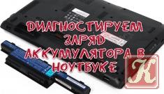 Книга Диагностируем заряд аккумулятора в ноутбуке
