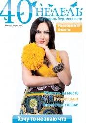 Журнал 40 недель. Календарь беременности №8 2013