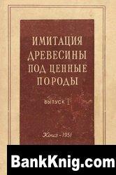 Книга Имитация древесины под ценные породы. Выпуск 1 djvu 5,7Мб