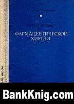 Фармацевтическая химия djvu 3,62Мб