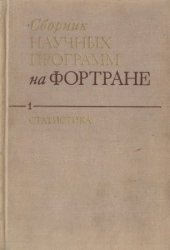 Книга Сборник научных программ на Фортране