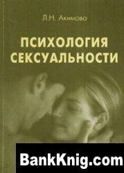 Книга Психология сексуальности doc 1,2Мб