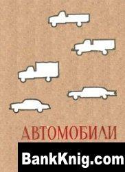Книга Автомобили Горьковского автозавода djvu 13,2Мб