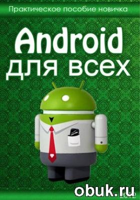 Книга Android для всех. Практическое пособие новичка