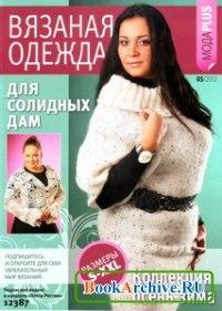 Книга Вязаная одежда для солидных дам № 5 2012.
