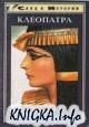 Книга Клеопатра
