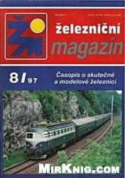 Журнал Zeleznicni magazin 1997-08